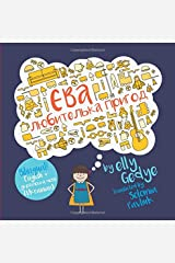 Eva the Adventurer. Yeva - lyubytel'ka pryhod: Bilingual Book: English + Ukrainian (English and Ukrainian Edition) Paperback
