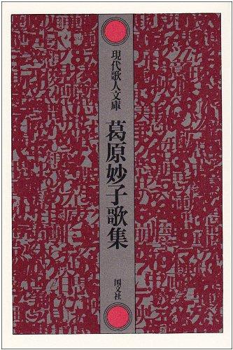 葛原妙子歌集 (現代歌人文庫 6)