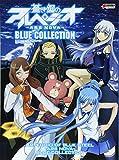 Arpeggio of Blue Steel - Ars Nova - Blue Collection
