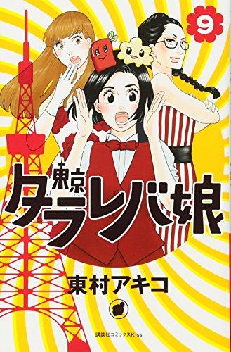 東京タラレバ娘 9