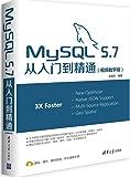MySQL5.7从入门到精通(视频教学版)