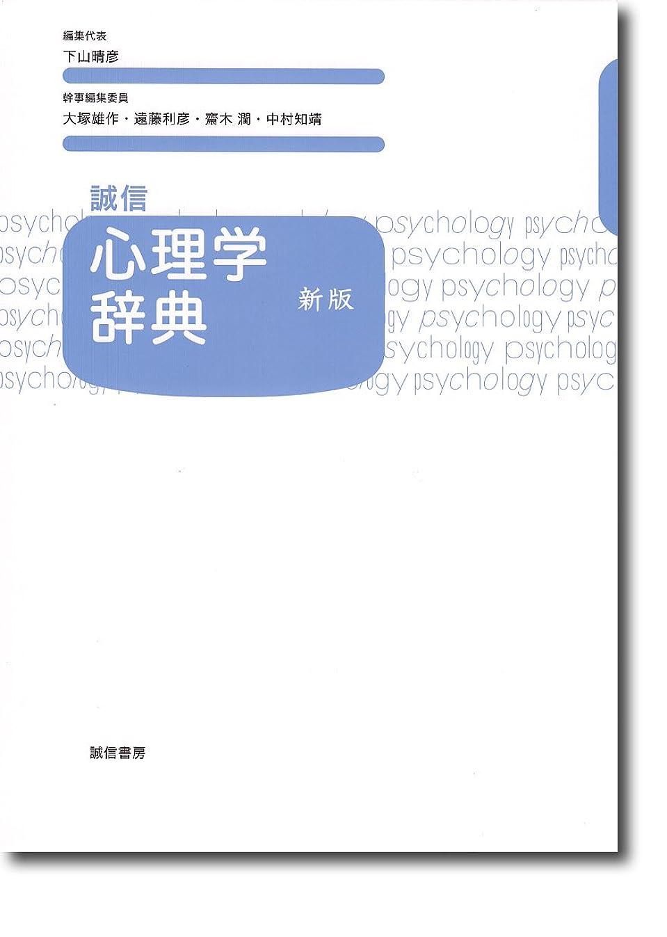 承知しましたスチール一般英←→和心理学用語集