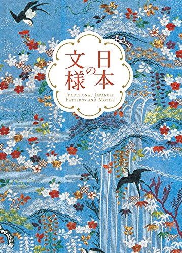 Traditional Japanese Patterns and Motifs (Japanese Edition)