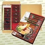 【福岡限定】一蘭 ラーメン 博多細麺(ストレート) 一蘭特製赤い秘伝の粉付 ×2 10食セット