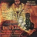 Knyaz' t'my Hörbuch von Mikhail Bulgakov Gesprochen von: Yury Grigoriev