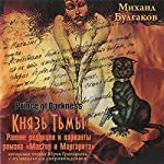 Knyaz' t'my | Mikhail Bulgakov