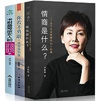 正版包邮 全套3册 情商是什么+卡耐基写给女人的说话技巧与处世智慧+你若不勇敢谁替你坚强 女性成功励志心灵修养书籍
