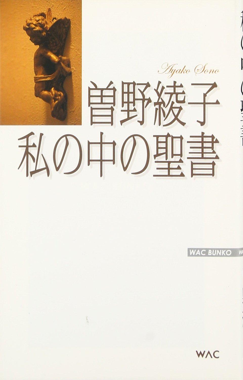 Watashi no naka no seisho pdf epub