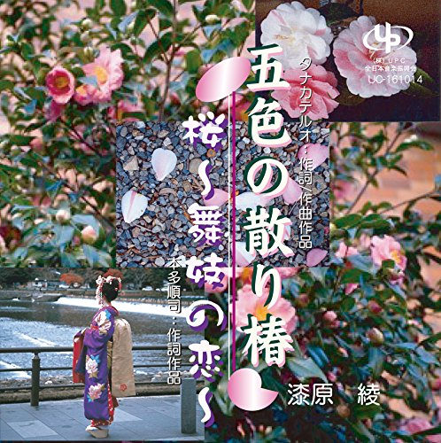 Urushibara Aya - Goshiki No Chiri Tsubaki / Sakura-Maiko No Koi- [Japan CD] UC-161014