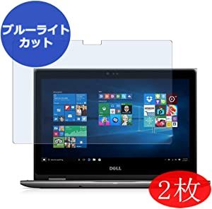 """【2 Pack】 Synvy Anti Blue Light Screen Protector Compatible with Dell Inspiron 13 5000 (5379) 2-in-1 13.3"""" Screen Film Protective Protectors [Not Tempered Glass]"""