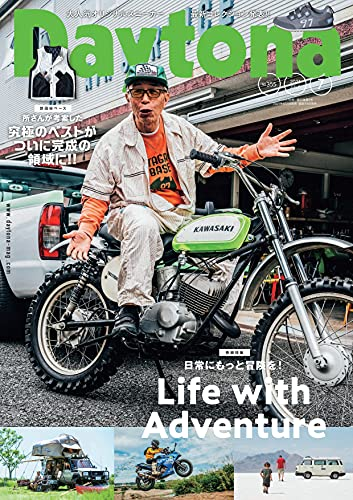 Daytona 最新号 表紙画像
