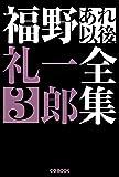 福野礼一郎あれ以後全集3 (CG BOOK)