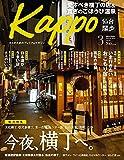 Kappo 仙台闊歩 vol.92