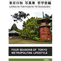 LIVING IN TOKYO TETSUGAKUDO FOUR SEASONS OF  TOKYO  METROPOLITAN  LIFESTYLE (Japanese Edition)