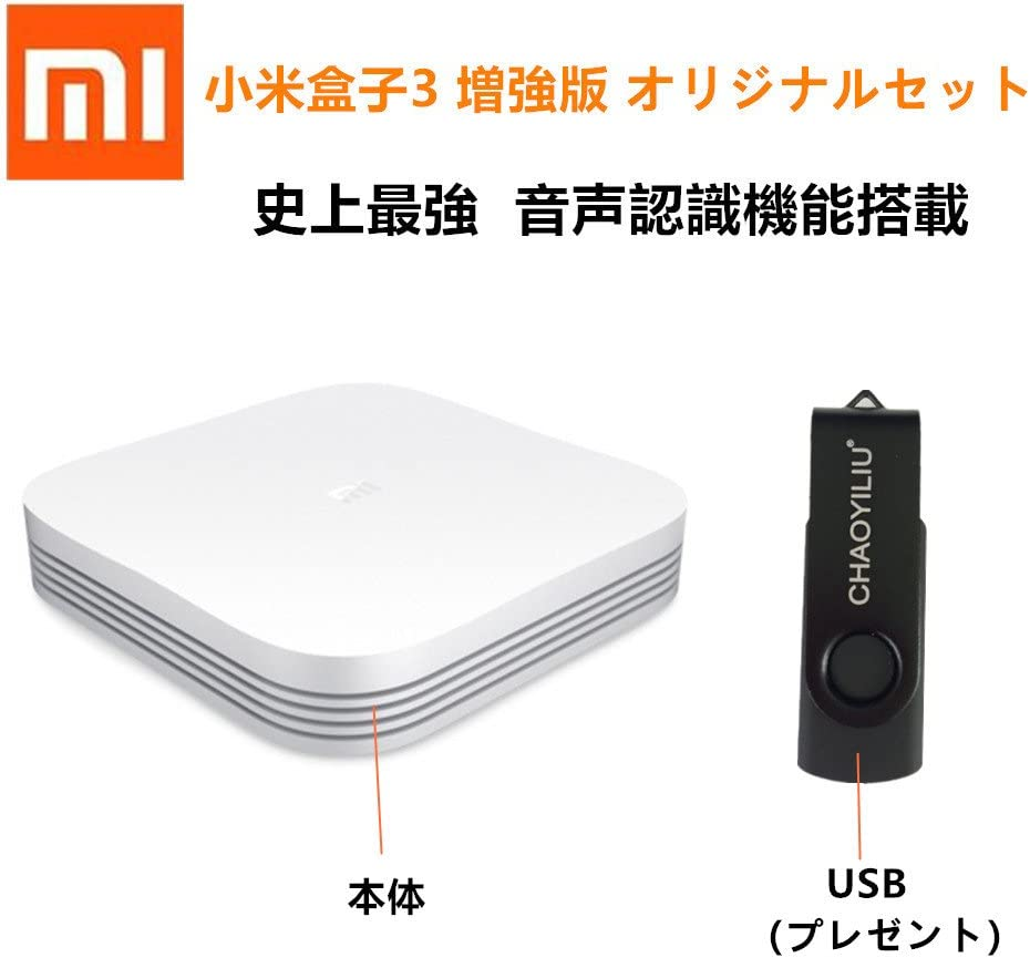 Xiaomi Mi Box 3 Enhanced Edition 4 K Android Global Version: Amazon.es: Electrónica