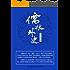 儒林外史 (中国古典文学名著)