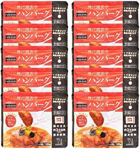 神戸開花亭 煮込み ハンバーグ レトルト トマト ソース 10個 まとめ買い 自宅用