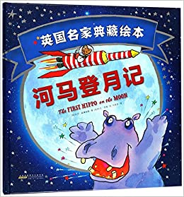 The First Hippo on the Moon (Chinese Edition): David
