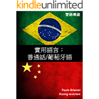Língua Prática: mandarim / português: 實用語言: 中文/葡萄牙語