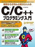 基礎からきちんと知りたい人のC/C++プログラミング入門 (日経BPパソコンベストムック)