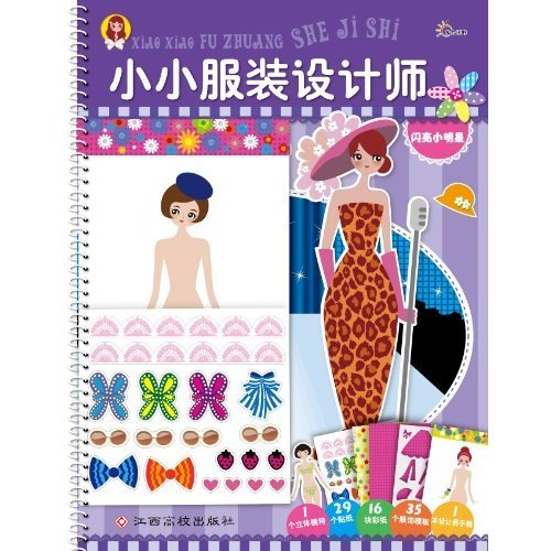 Bright Star-A Little Fashion Designer (Chinese Edition)