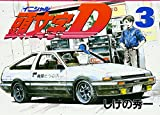 Initial D Vol. 3 (Inisharu D) (in Japanese)