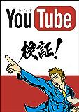 YouTubeで稼ぐ裏技を検証してみた: BAN覚悟!ネット上には流出していないYouTubeで稼ぐ方法(情報)に挑戦!