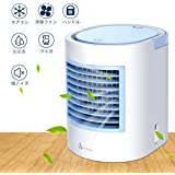 ポータブル エアコン 扇風機 卓上冷風機 ミニクーラー ポ クイック&簡単な方法は、ベッドルーム、オフィス、研究室に適したテレビで見られるように、個人的な空間を冷却する。つの風レベル調整、USBドライブ (ブルー)