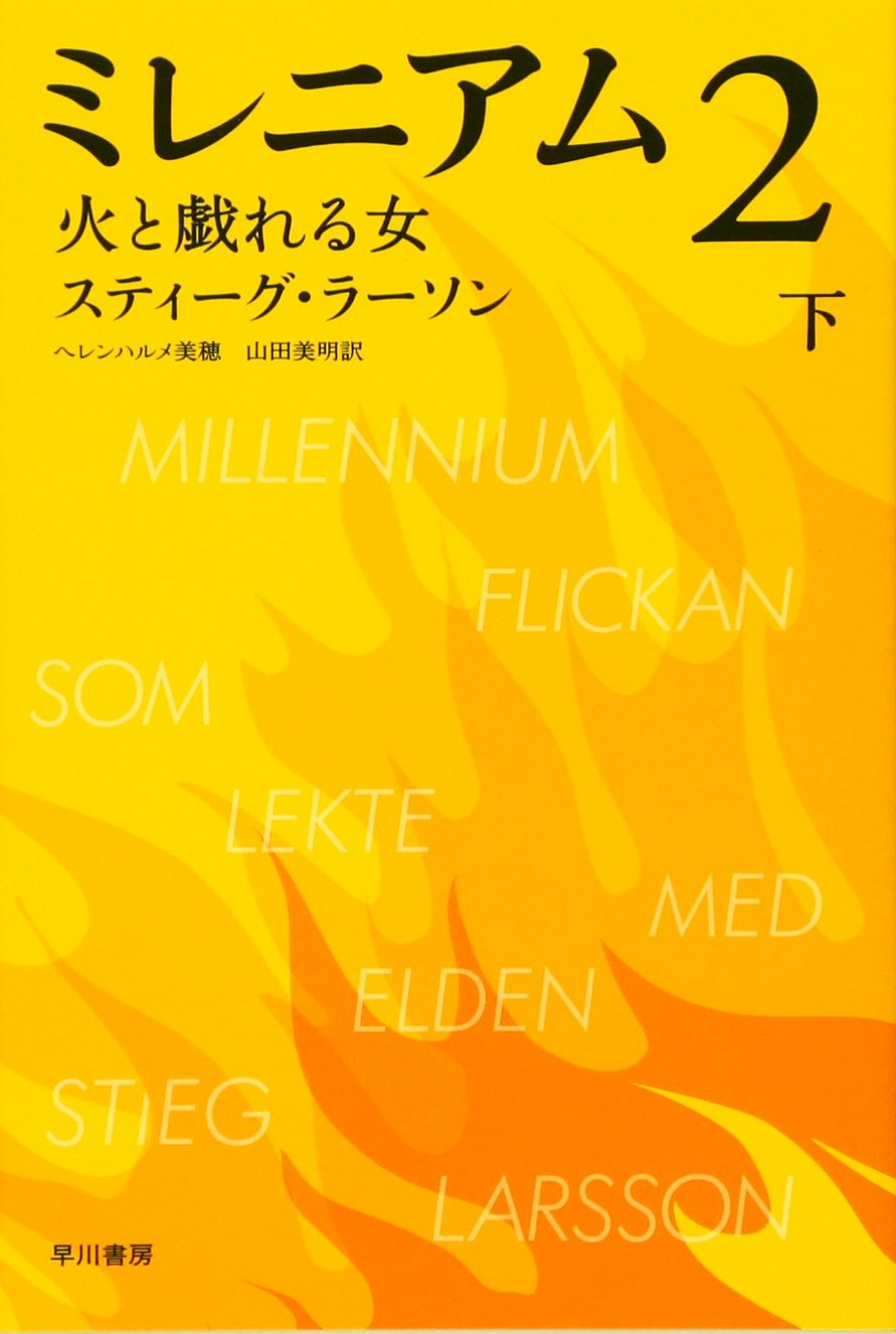 Download Flickan SOM Lekte Med Elden [The Girl Who Played with Fire] (Japanese Edition) ebook