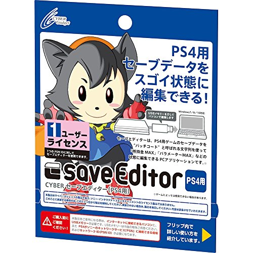 CYBER save editor (for PS 4) 1 user license (Kingdom Hearts 2 Codes For Action Replay)