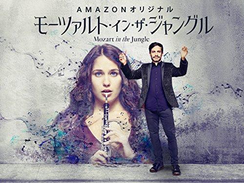 モーツァルト・イン・ザ・ジャングル シーズン2(字幕版)