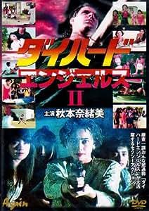 ダイハードエンジェルスII [DVD] DWS-024