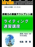 即戦力の英語アウトプット術 ライティング速習講座 40歳からの外国語シリーズ