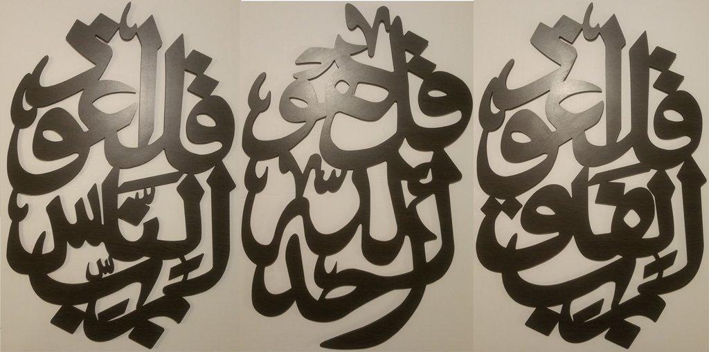 Wall Art, Wood Decor, Islamic Art, QULS Ayat 3PCS Wood Small (H 15.5 in, W 12 in) (Dark Brown)