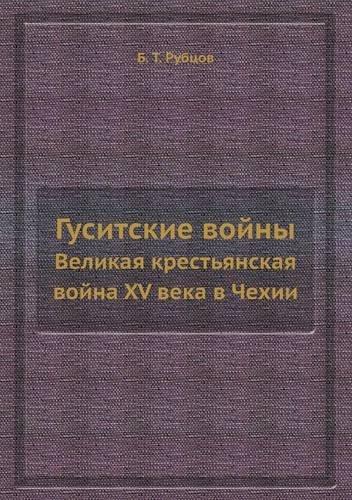 Read Online Gusitskie Vojny Velikaya Krest'yanskaya Vojna XV Veka V Chehii (Russian Edition) pdf
