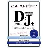 別冊ジャニーズJr. 『D;J+.』 2018 (ホーム社ムック)