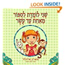 Little Shani (Rose) Learns to Count (Hebrew Edition, little girl learns to count) (Childern's Books with Good Values)
