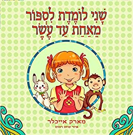 Little Shani (Rose) Learns to Count (Hebrew Edition, little girl learns to count) (Childern's Books with Good Values) by [Eichler, Mark]