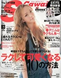 Scawaii! (エス カワイイ) 2014年 03月号 [雑誌]