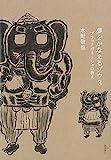 「夢をかなえるゾウ3 ブラックガネーシャの教え」水野敬也