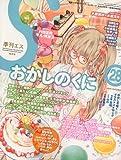 季刊 S 2009年10月号(28号) [雑誌]