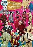 Theatrical Play - Nylon 100 Degrees 41Th Session Panya Bunroku No Shian Zoku. Kishida Kunio Hitomakugeki Collection - (2DVDS) [Japan DVD] PCBE-54050
