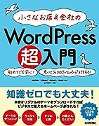 小さなお店&会社の WordPress超入門 ―初めてでも安心! 思いどおりのホームページを作ろう!