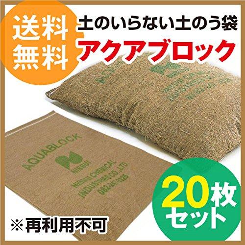 土のいらない土のう アクアブロック 20枚入 NX-20【再利用不可 真水用】 B01LWJGA35 16732