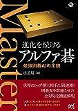 進化を続けるアルファ碁 最強囲碁AIの全貌 (囲碁人ブックス)