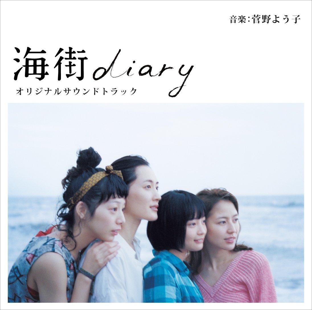菅野よう子 (Yoko Kanno) – 海街diary オリジナルサウンドトラック [Mora FLAC 24bit/48kHz]