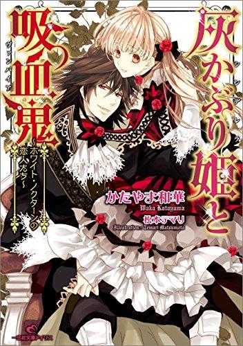灰かぶり姫と吸血鬼〜ホワイト・ノクターンの恋人たち〜 (一迅社文庫アイリス)