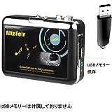 カセットテーププレーヤー PC不要 MP3変換プレーヤー USBメモリー直接保存 自動分割 日本語取扱説明書付き ブラック色