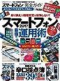 【完全ガイドシリーズ166】 スマートフォン完全ガイド (100%ムックシリーズ)