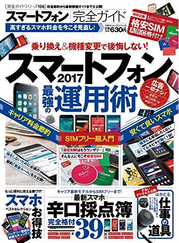 スマートフォン完全ガイド 2017 (100%ムックシリーズ)